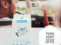 מפצל Lightning splitter - שירות VIP לכל לקוח - coms.co.il